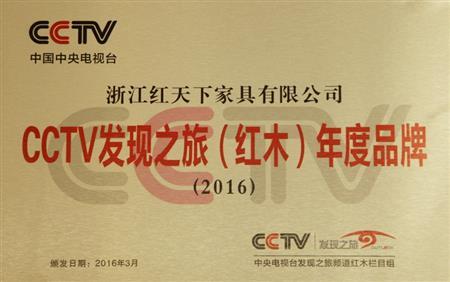 CCTV发现之旅(红木)年度品牌